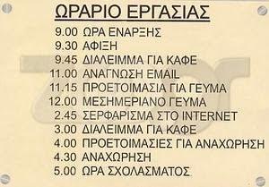 greeko